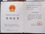 建筑物清洁养护施工企业资质证书